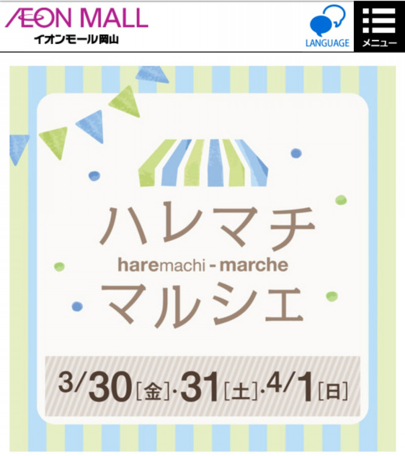 EVENT SNAP 2018.3.30-4.1 @ハレマチマルシェ