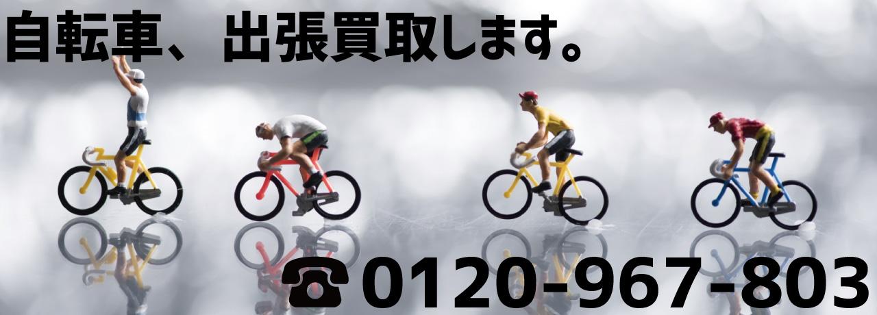 自転車の買取、出張買取はライフとキミドリにお任せ下さい。/岡山倉敷のリサイクルショップ