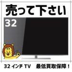 32インチテレビ売ってください/岡山・倉敷のリサイクルショップです