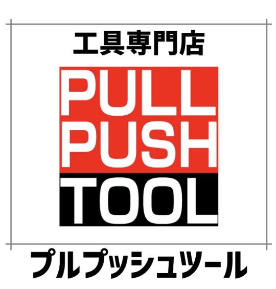 工具の買取販売ならライフスタイルギャラリーまで/工具専門実店舗ありますよ