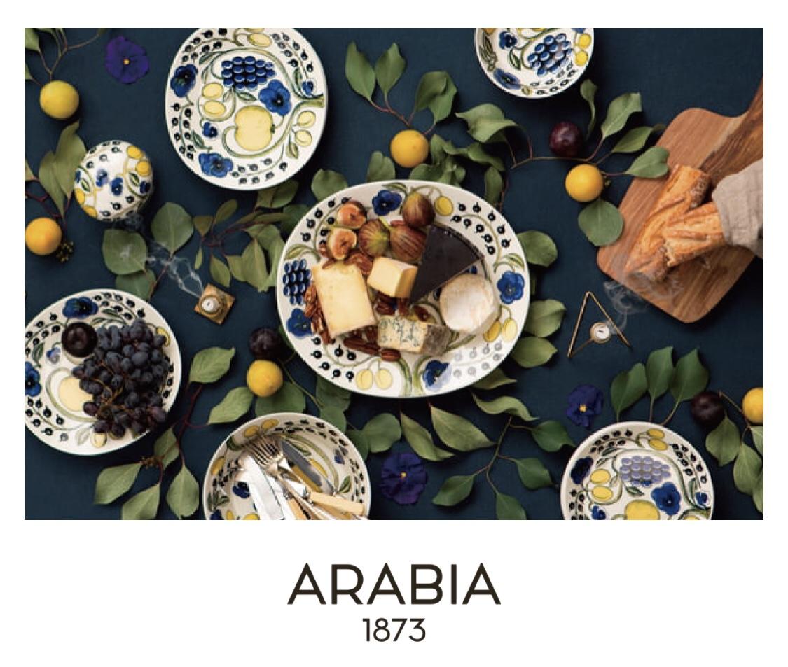 アラビア ARABIA の買取販売ならライフスタイルギャラリーまで/LINE査定してますよ