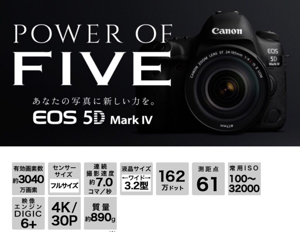 EOS 5D Mark IVの買取販売ならライフスタイルギャラリーまで/店舗買取してますよ