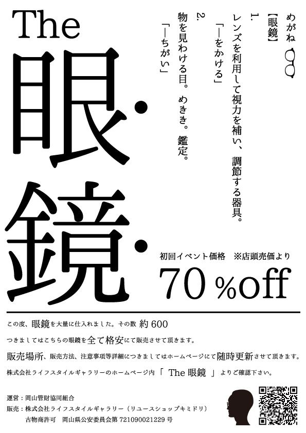 174回/メンチカツ/7.17/片岡の日常と戯言