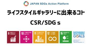 CSR.SDGs/ライフスタイルギャラリーに出来る事