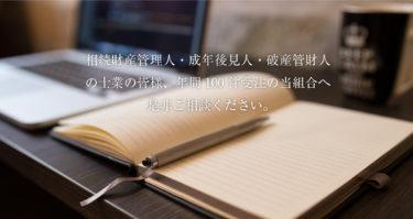 岡山管財協同組合様の案件をお手伝いさせて頂いております。